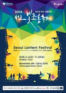 2015 Seoul Lantern Festival: Illuminated Seoul Tour