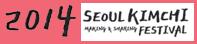 kimchi_2014