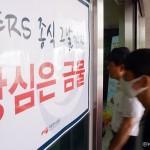 "Seoul Announces ""Comprehensive Pandemic Response Plan"""
