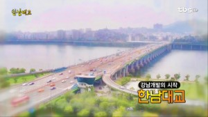 "The Beginning of the Development of Gangnam ""Hannamdaegyo Bridge"""