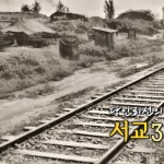 "The Memory of the Danginri Line ""Seogyo 365"""