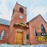 "The First Missionary Site in Incheon ""Naeri Church"""
