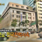 "The First Registered Cultural Property of Korea ""Korea Electric Power Corporation (KEPCO) Building"""