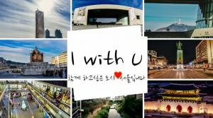 Seoul Brand 29s Film - I with U