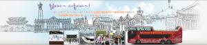 Seoul Trolley - New open-top double-decker bus in Seoul