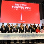 Mayor Park Attends Beam-Raising Ceremony for the Second Lotte World Tower'