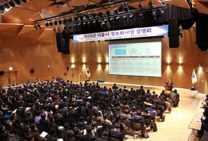 Seoul Boosts IT Industry through KRW 217.8 Billion Investment in IT Businesses