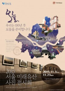 "The Breath of Seoul 1 (Transforming Seoul's Modern Legacy into ""Future Heritage"")"