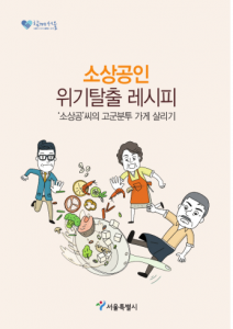 Seoul Issues a Manual to 600,000 Help Small Businesses