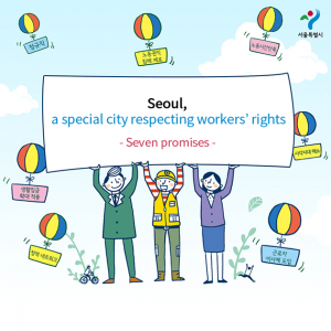 The SMG Announces Special City Respecting Workers' Rights 2016