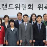 I•SEOUL•U Ready to Move Forward with Seoul Brand Committee