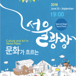 2016 Culture and Art in Seoul Plaza