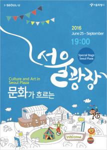 2016 Culture and Art in Seoul Plaza