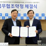 MOU Between the SMG and the PyeongChang Organizing Committee