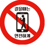 New Traffic Signs for Smartphone Users