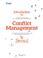 Introduction to Conflict Management of Seoul