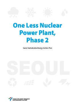 Seoul Sustainable Energy Action Plan (brochure)
