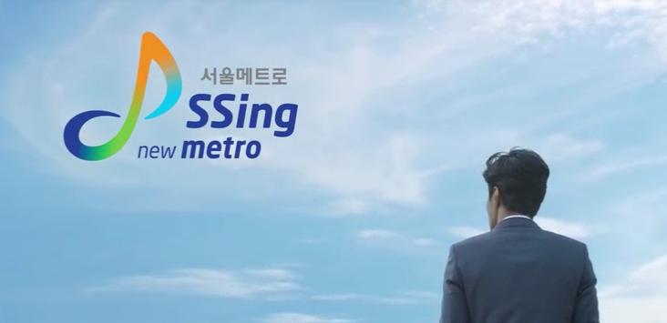 Seoul Metro
