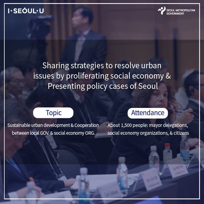 Sharing strategies to resolve urban issues by proliferating social enconomy & Presenting policy cases of Seoul