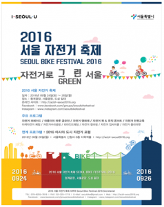 Seoul Bike Festival 2016 & Asian Cities Bike Forum (ACBF) 2016