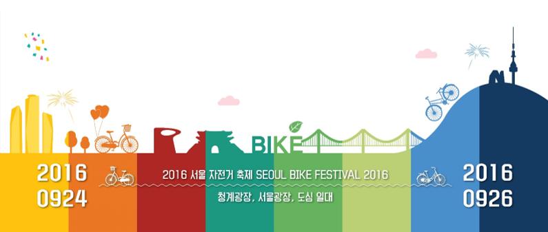 Festival du vélo de Séoul