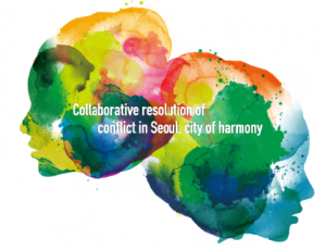 2016 Seoul International Conference on Public Conflict
