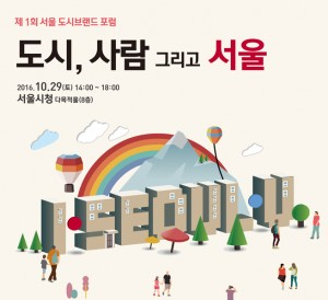 The 1st Seoul City Brand Forum