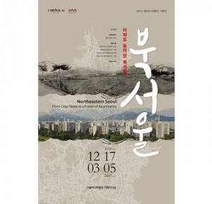"A Special Exhibition on Northeastern Seoul, ""From Crop Fields to a Forest of Apartments"" Held by Seoul Museum of History"