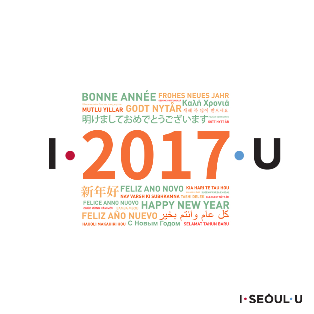 I·2017·U  Happy new year