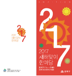 2017 New Year's Greetings Hanmadang Festival