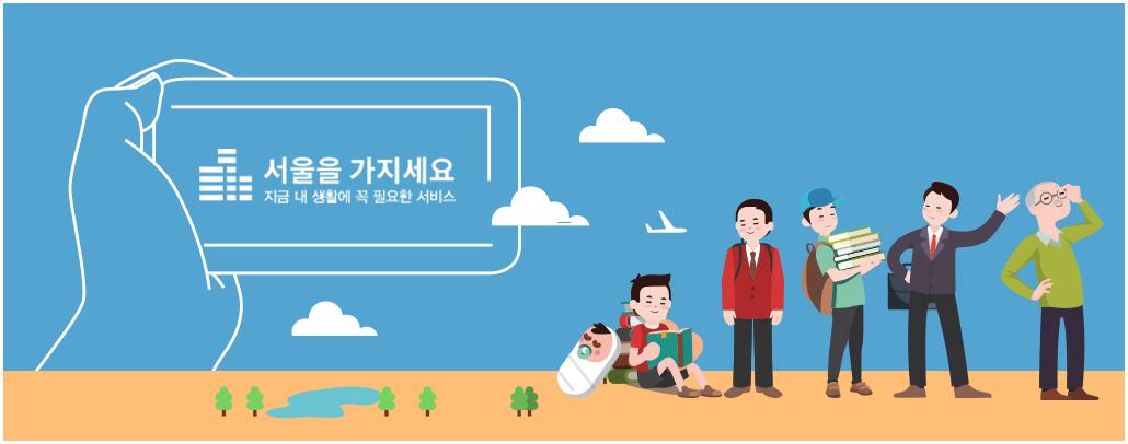 Have Seoul