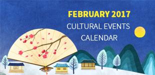 February 2017 Cultural Events Calendar