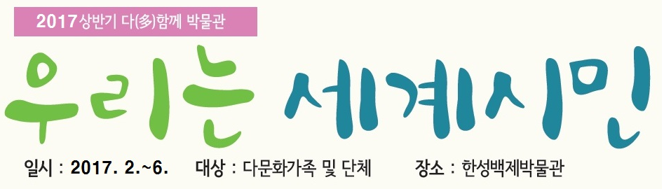 [Seoul Baekje Museum] To the Museum 'All' Together