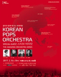 Regular Concert of KOREAN POPS ORCHESTRA