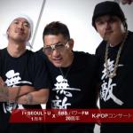 I·POWER20·U KPOP CONCERT – DJ DOC