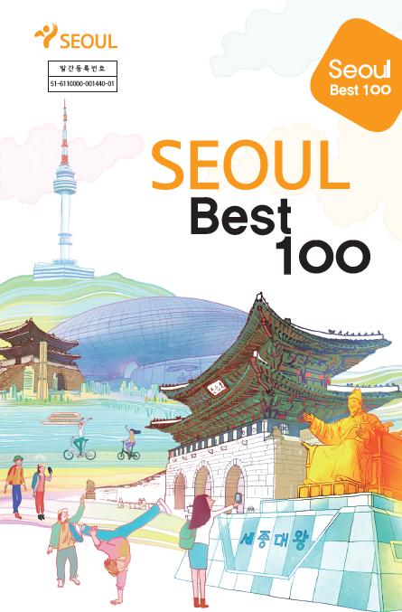 seoul_best_100_english