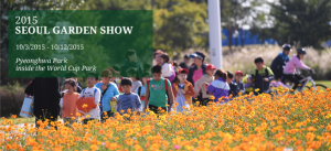 2015 Seoul Garden Show