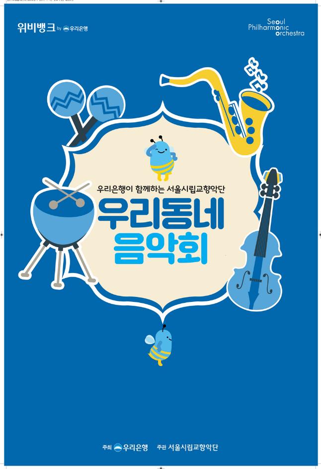 Neighborhood Chamber Concert Mar 20