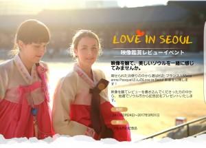 Love in SEOUL 映像観賞レビューキャンペーン