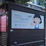 Seoul City Creates Free Ads for Public Organizations