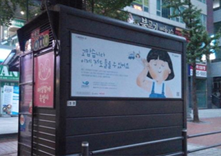 Seoul_City_Creates_Free_Ads_for_Public_Organizations1