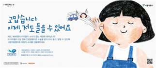Seoul_City_Creates_Free_Ads_for_Public_Organizations3