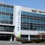 "Seoul Launches ""Seoul Energy Corporation"""