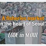 [Love in Seoul] Noryangjin Fisheries Wholesale Market