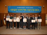"Award Ceremony for ""Ten Citizens' Principles to Reduce Fine Particulates"" (June 2016)"