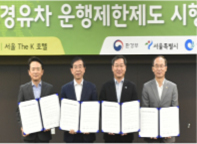 Agreement on restricting old diesel cars in the Seoul Metropolitan Area (August 4, 2016)