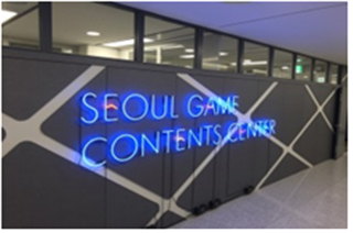 Seoul Game Contents Center inside S-Plex Center