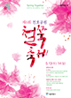 [Parks in Seoul] 6th Annual Cheonho Park Azalea Festival