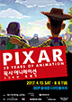[DDP] PIXAR: 30 Years of Animation