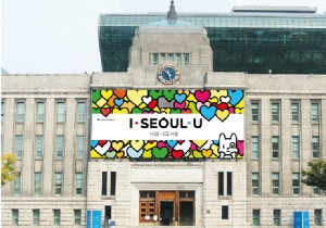 Publication of Seoul Brand Guide Ver. 2.0